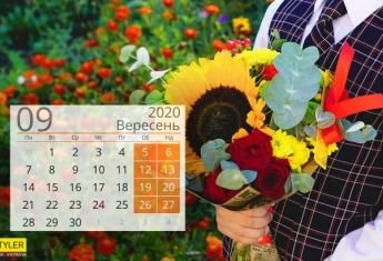 Выходные дни и праздники в сентябре 2020 года сколько будем отдыхать