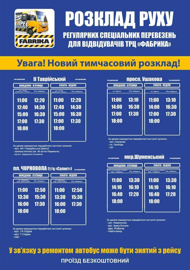 Расписание движения бесплатных маршрутных автобусов ТРЦ Фабрика TRC Fabrika Внимание Новый временный график