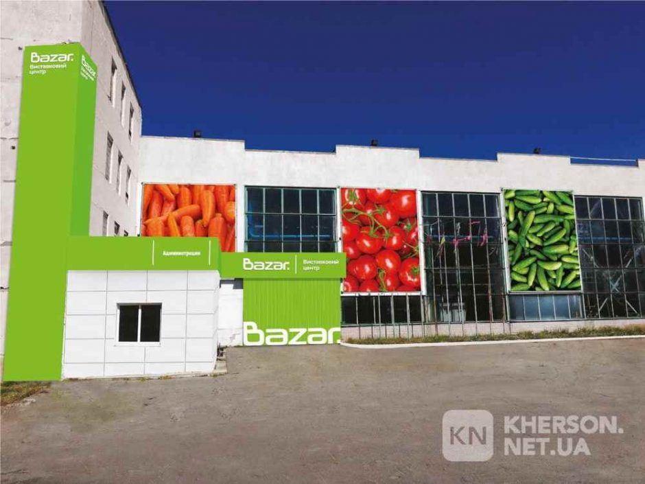 Полный комфорт в Херсоне открывается уникальный оптово-розничный овощной рынок