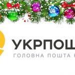 График работы Укрпочты на Новогодние праздники 2021 года