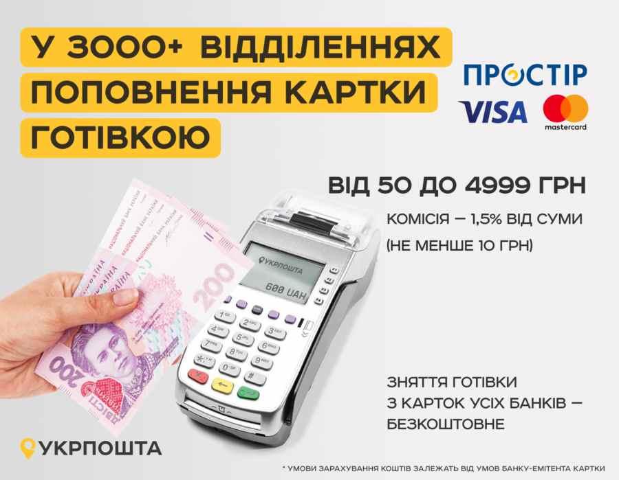 Укрпошта запустила корисну банківську послугу