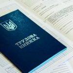 Голос Украины опубликовал Закон об электронных трудовых книжках