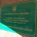 График работы Пенсионного Фонда Украины сервисного центра в городе Херсоне