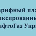 Что нужно знать о новом годовом тарифном плане Фиксированный от НафтоГаз Украина
