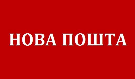 График работы Новая Почта на майские праздники и Пасху 2021 года