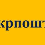 График работы Укрпочты в День Защитника Отечества в Украине 14 октября 2021 года