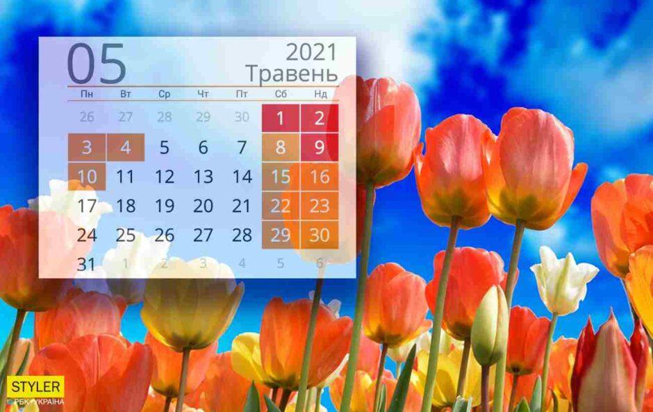 Праздники и выходные в мае 2021года такого месяца не было давно