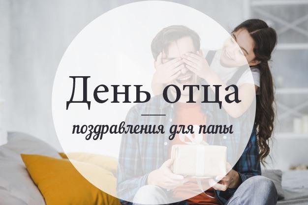 День отца в 2021 году поздравления смс стихи и открытки с днем отца
