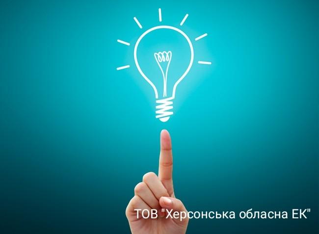 Тариф на електроенергію для побутових споживачів у серпні 2021 року