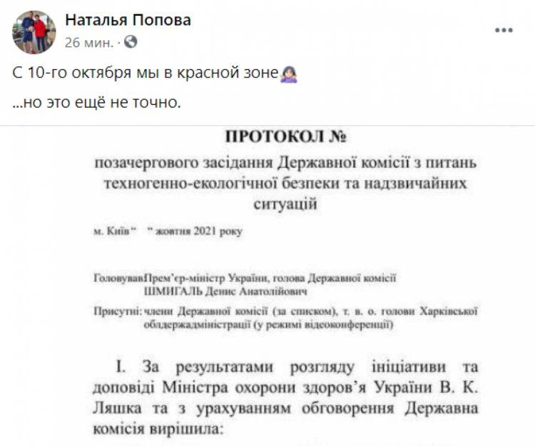 На територіях Харківської та Херсонської областей можуть посилити карантинні заходи з 10 жовтня 2021 року